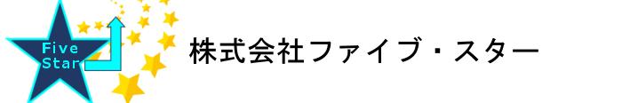 株式会社ファイブ・スター